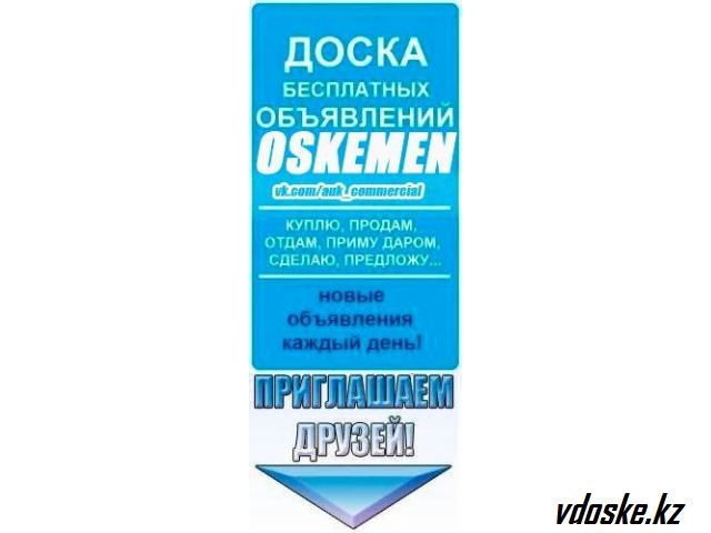 Объявления Усть-Каменогорск