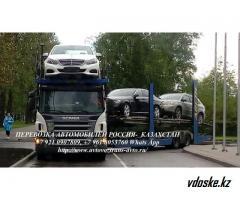 Доставка автомобилей из Москвы