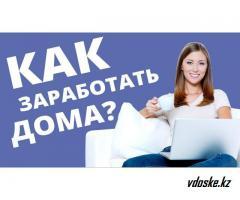 Доход от 500* евро месяц через Интернет!