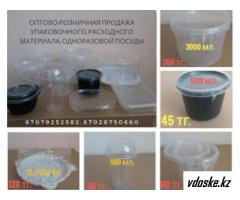 Оптово-розничная продажа упаковочного, расходного материала, одноразовой посуды.