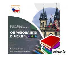 Лучшие колледжи Чехии приглашают новых абитуриентов, скидка 400 евро!