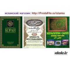 Қазақша ислами уағыздарды, кітаптарды, рефераттар: http://ProdaFile.ru/islamia