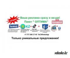 Эффективная реклама в Казахстане