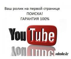 Продвижение видео в ТОП YouTube