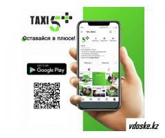 Оставайся в плюсе с приложением Taxi 5+